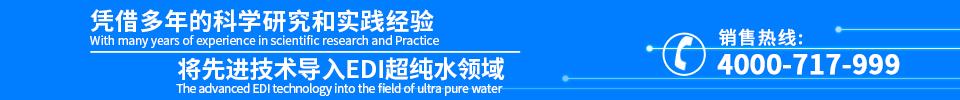 凭jie多niande科学研究和实践经验,将先进导入EDI超纯水行业领域