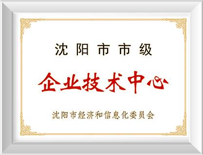 获得省企业技术中心称号