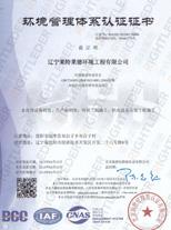 环jing管理体系认zheng