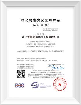 OHSAS18001质量管理体系认证