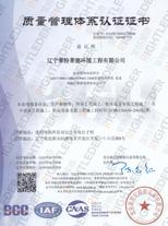 质量管理体xi认证